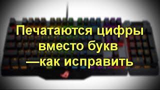 Код 39 Проблема Драйвера Клавиатуры Что Делать