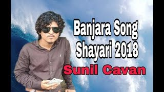 Sunil Chavan,Banjara Song,Banjara Shayari,Lambani Shayari,Gormati,Banjara Video 2018,Great banjara