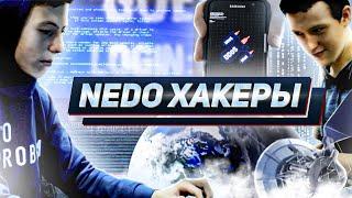 Trailer - NEDO ХАКЕРЫ