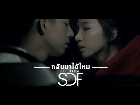 Short Film กลับมาได้ไหม SDF