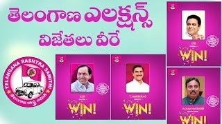 Telangana Elections 2018 Results - All winners list  {Part - 1}