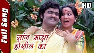 Sang Maza Hoshil Ka (HD) | Bhannat Bhanu Songs | Superhit Marathi Song | Ashok Saraf | Sulochana