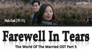 Download Huh Gak (허각) – Farewell In Tears (The World Of The Married OST Part 5) Lyrics (Han/Rom/Eng/Indo)