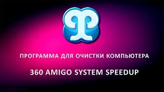 Программа для очистки компьютера от мусора 360 Amigo System Speedup