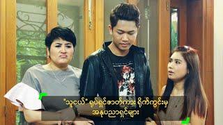 """""""သူငယ္"""" ႐ုပ္ရွင္ဇာတ္ကား ႐ိုက္ကြင္း """"Thu Nge"""" Myanmar Movie Making"""