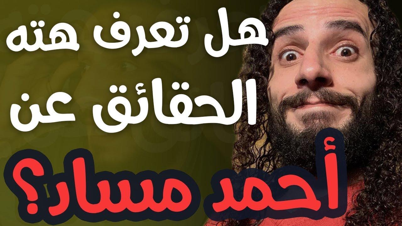 10 حقائق ربما لا تعرفها عن أحمد مساد | Ahmad Massad