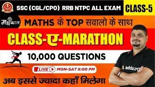 CLASS-ए - MARATHON | 10000 Maths Questions For SSC CGL/CPO & RRB NTPC 2019