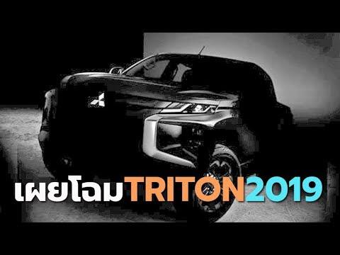เผยโฉม 2019 Mitsubishi Triton โฉมใหม่ Dynamic Shield ผ่านภาพทีเซอร์แรก