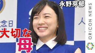 チャンネル登録:https://goo.gl/U4Waal 女優・永野芽郁(19)、長澤ま...