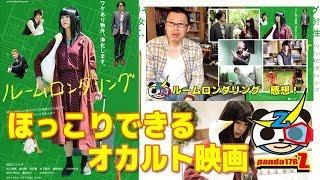 映画「ルームロンダリング」観てきました!池田エライザさんが人づきあ...
