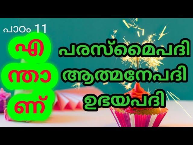 പദവ്യവസ്ഥ,(പാഠം - 11 ), DHARMASALA, KIRAN KUMAR.R, #Pravesa_malayala #പ്രവേശ