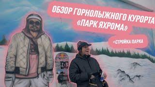 Строим сноуборд парк Обзор горнолыжного курорта Яхрома Куда пропал паудервоин