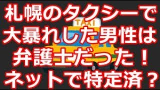 札幌のタクシーで大暴れした30代男性は弁護士だった!すでに特定されている? 杉山央 動画 28