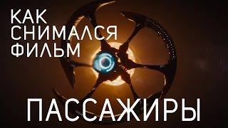 """Как снимался фильм """"ПАССАЖИРЫ"""""""