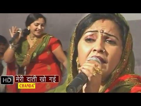 Meri Dati Kho gai Chhol mein || मेरी दाती खो गई छोल में || Rajbala Bahadurgad || Haryanvi Ragni
