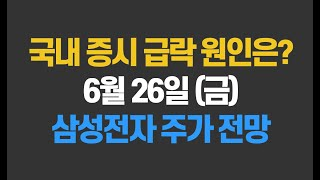 국내 증시 급락 원인은? ㅣ [6월 26일(금)] 삼성…