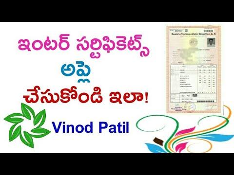 ఇంటర్ సర్టిఫికెట్స్ ఎలా అప్లై చేయాలి ?    How To APPLY INTER MEMO/Migration  Certificate Online