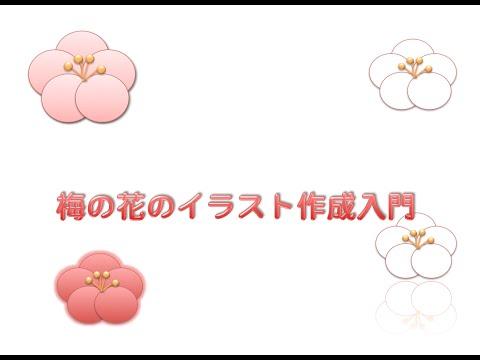 簡単イラスト講座梅の花のイラスト作成入門 Youtube