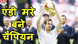 Milos Raonic को हराकर दूसरी बार Wimbledon champion बने Andy Murray