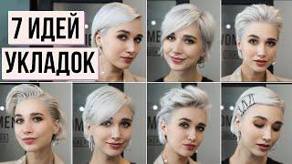 7 легких укладок для коротких волос на неделю