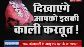 Download Video Barabanki's fraud baba Parmanand claims people to bless  them with kids MP3 3GP MP4