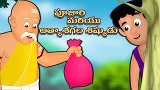 పూజారి మరియు అత్యాశగల శిష్యుడు | Priest and Greedy Disciple | Telugu Moral Stories | Telugu Kathalu