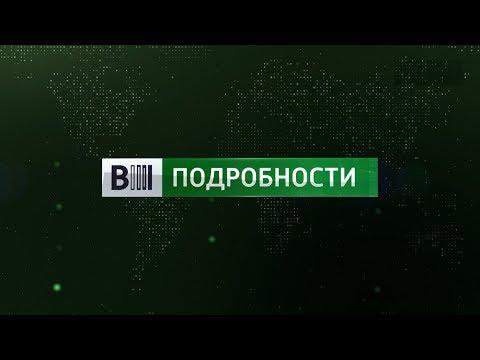 «Вести. Подробности» (30.12.19)