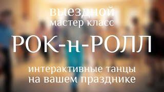 ES. РОКнРОЛЛ! Выездная ШКОЛА ТАНЦЕВ шоу мастер-класс на свадьбе!