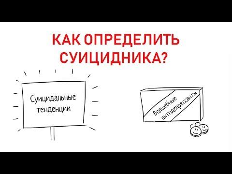 15 ЗНАКОВ, ВЫДАЮЩИХ СУИЦИДНИКА [Psych2Go на русском]