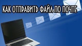 Как отправить файл по электронной почте(ЗАХОДИ НА МОЙ САЙТ: http://otvano.ru/ Всем привет! В этом обучающем видео мы с вами узнаем, как отправить файл по..., 2014-05-15T19:57:48.000Z)