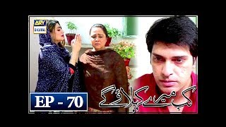 Kab Mere Kehlaoge Episode 70 - 25th April 2018 - ARY Digital Drama