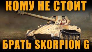 КОМУ НЕ СТОИТ БРАТЬ SKORPION G [ World of Tanks ]