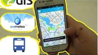 Полезные информативные приложения на смартфон/Транспорт/Погода/Справочная по городу