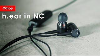 обзор Sony h.ear in NC  Наушники с шумоподавлением