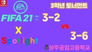 (피파21) 3-2 vs 3-6 #피파21 #대회 #닌…