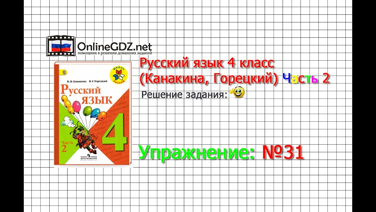 Перевод с английского на русский 4 класса упр31 с ответом