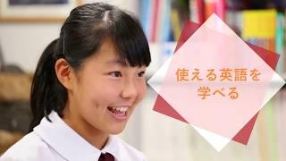 【学校紹介動画】 帝塚山(奈良)- 「貴重映像⑤ 帝塚山の英語教育・ICT教育」