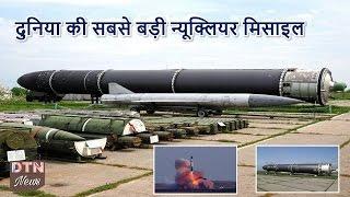 इस देश के पास है दुनिया की सबसे बड़ी न्यूक्लियर मिसाइल, घबराता है नाटो ||