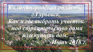 Переезд в Калининград .г.Гурьевск. Одни плюсы!!Обзор города.