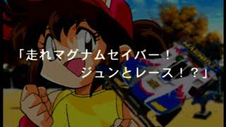 爆走兄弟レッツ&ゴー!! 走れマグナムセイバー!ジュンとレース!? 【ミニ四駆】