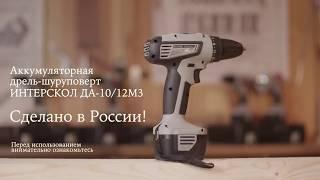 Обзор Дрель-шуруповерт ИНТЕРСКОЛ ДА-10/12М3