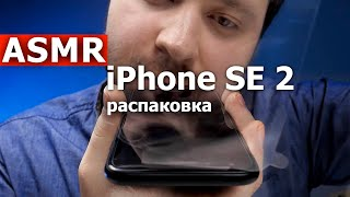 Распаковка iPhone SE 2020 [КРАСИВО] ASMR / iPhone SE 2 best unpacking