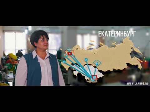 О компании Larrus.ru швейное производство в Киргизии. Женская одежда оптом от производителя