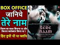 Tere Naam Movie Facts, Budget and Box Office Collection | Salman Khan.
