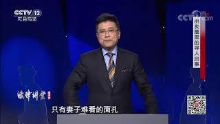 《法律讲堂(生活版)》 20200406 朋友圈里的寻人启事| CCTV社会与法