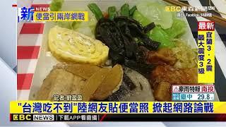 最新》「台灣吃不到」陸網友貼便當照 掀起網路論戰