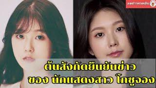 ต้นสังกัดยืนยันข่าวการเสียชีวิต ของ นักแสดงสาว โกซูจอง