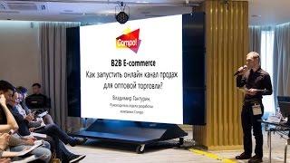 B2B E-commerce. Как запустить онлайн канал продаж для оптовой торговли