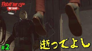 【13日の金曜日】すまんが逝ってくれ チャレンジ第2章  S2 #2【ゲーム実況】 Friday the 13th The Game