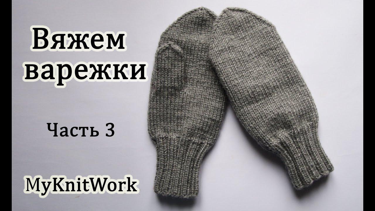 Вяжем варежки спицами. Вяжем большой палец. Часть 3. Knit mittens needles. Part 3.